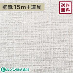 ルノン RM-517 生のり付きスリット壁紙 チャレンジセット15m