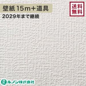 ルノン RM-518 生のり付きスリット壁紙 チャレンジセット15m
