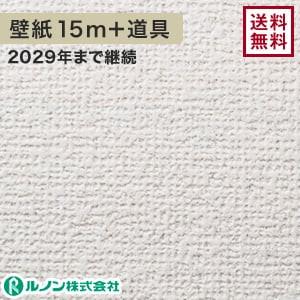 ルノン RM-519 生のり付きスリット壁紙 チャレンジセット15m