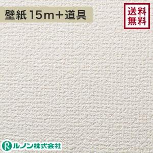 ルノン RM-520 生のり付きスリット壁紙 チャレンジセット15m