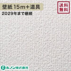 ルノン RM-521 生のり付きスリット壁紙 チャレンジセット15m