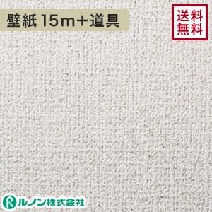 ルノン RM-522 生のり付きスリット壁紙 チャレンジセット15m