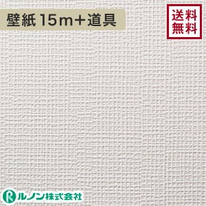 ルノン RM-526 生のり付きスリット壁紙 チャレンジセット15m