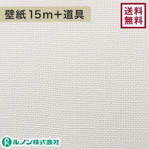 ルノン RM-528 生のり付きスリット壁紙 チャレンジセット15m