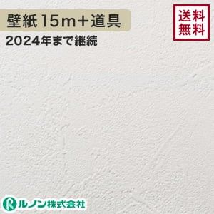 ルノン RM-535 生のり付きスリット壁紙 チャレンジセット15m