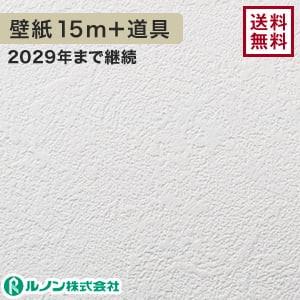 ルノン RM-536 生のり付きスリット壁紙 チャレンジセット15m