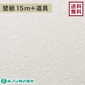 ルノン RM-539 生のり付きスリット壁紙 チャレンジセット15m