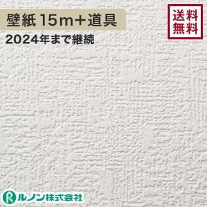 ルノン RM-544 生のり付きスリット壁紙 チャレンジセット15m
