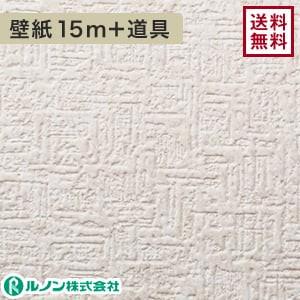 ルノン RM-545 生のり付きスリット壁紙 チャレンジセット15m