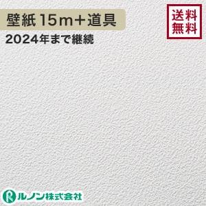 ルノン RM-547 生のり付きスリット壁紙 チャレンジセット15m