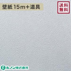 ルノン RM-551 生のり付きスリット壁紙 チャレンジセット15m