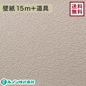 ルノン RM-554 生のり付きスリット壁紙 チャレンジセット15m