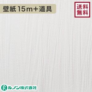ルノン RM-561 生のり付きスリット壁紙 チャレンジセット15m