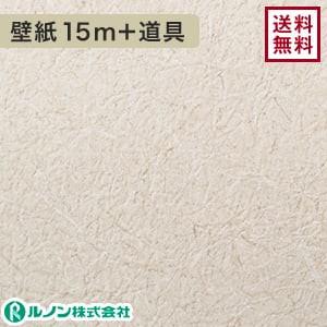 ルノン RM-568 生のり付きスリット壁紙 チャレンジセット15m