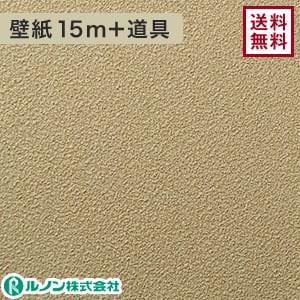 ルノン RM-569 生のり付きスリット壁紙 チャレンジセット15m