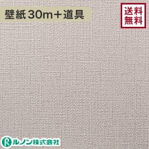 ルノン RM-531 生のり付きスリット壁紙 チャレンジセット30m