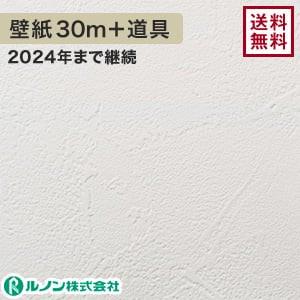 ルノン RM-535 生のり付きスリット壁紙 チャレンジセット30m