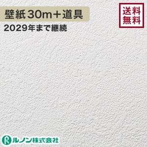 ルノン RM-536 生のり付きスリット壁紙 チャレンジセット30m