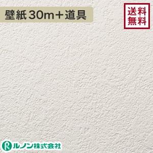 ルノン RM-539 生のり付きスリット壁紙 チャレンジセット30m