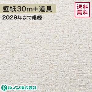 ルノン RM-543 生のり付きスリット壁紙 チャレンジセット30m