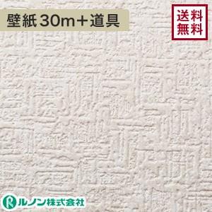 ルノン RM-545 生のり付きスリット壁紙 チャレンジセット30m