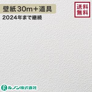 ルノン RM-547 生のり付きスリット壁紙 チャレンジセット30m