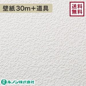 ルノン RM-549 生のり付きスリット壁紙 チャレンジセット30m