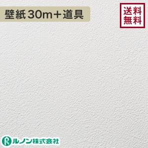 ルノン RM-550 生のり付きスリット壁紙 チャレンジセット30m