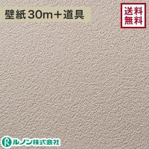 ルノン RM-554 生のり付きスリット壁紙 チャレンジセット30m