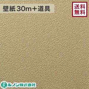 ルノン RM-569 生のり付きスリット壁紙 チャレンジセット30m