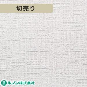 ルノン RM-503 生のり付きスリット壁紙 シンプルパック切り売り 軽量・耐クラックタイプ