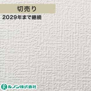 ルノン RM-518 生のり付きスリット壁紙 シンプルパック切り売り