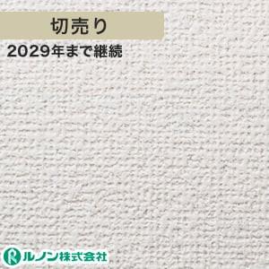 ルノン RM-519 生のり付きスリット壁紙 シンプルパック切り売り