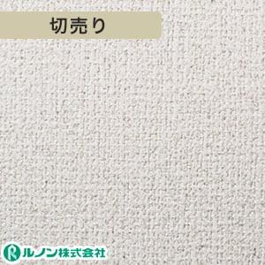 ルノン RM-522 生のり付きスリット壁紙 シンプルパック切り売り