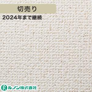 ルノン RM-524 生のり付きスリット壁紙 シンプルパック切り売り