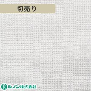 ルノン RM-525 生のり付きスリット壁紙 シンプルパック切り売り