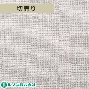 ルノン RM-527 生のり付きスリット壁紙 シンプルパック切り売り