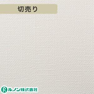 ルノン RM-528 生のり付きスリット壁紙 シンプルパック切り売り