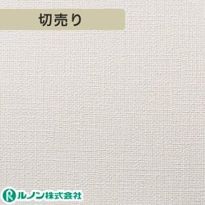 ルノン RM-529 生のり付きスリット壁紙 シンプルパック切り売り