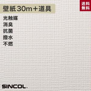 シンコール BA-5002生のり付き機能性スリット壁紙 チャレンジセットプラス30m