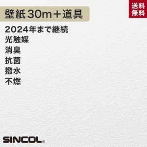 シンコール BA-5004生のり付き機能性スリット壁紙 チャレンジセットプラス30m