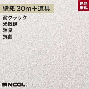 シンコール BA-5006生のり付き機能性スリット壁紙 チャレンジセットプラス30m