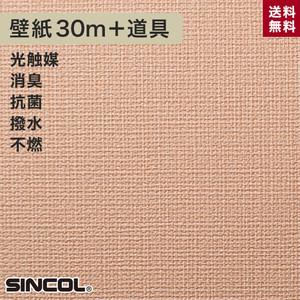 シンコール BA-5008生のり付き機能性スリット壁紙 チャレンジセットプラス30m