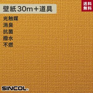 シンコール BA-5009生のり付き機能性スリット壁紙 チャレンジセットプラス30m
