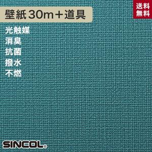 シンコール BA-5010生のり付き機能性スリット壁紙 チャレンジセットプラス30m