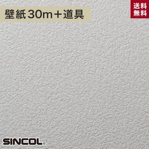 シンコール BA-5011生のり付き機能性スリット壁紙 チャレンジセットプラス30m