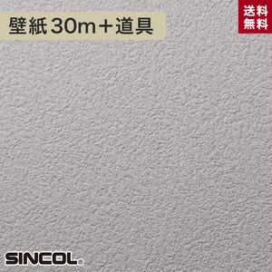 シンコール BA-5012生のり付き機能性スリット壁紙 チャレンジセットプラス30m