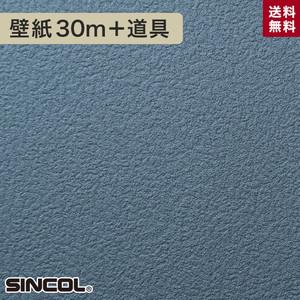 シンコール BA-5013生のり付き機能性スリット壁紙 チャレンジセットプラス30m