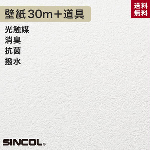 シンコール BA-5025生のり付き機能性スリット壁紙 チャレンジセットプラス30m
