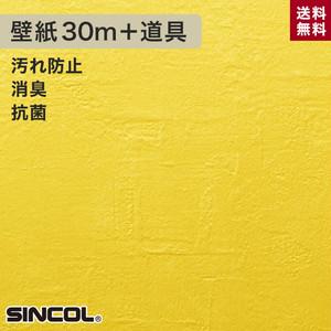 シンコール BA-5038生のり付き機能性スリット壁紙 チャレンジセットプラス30m